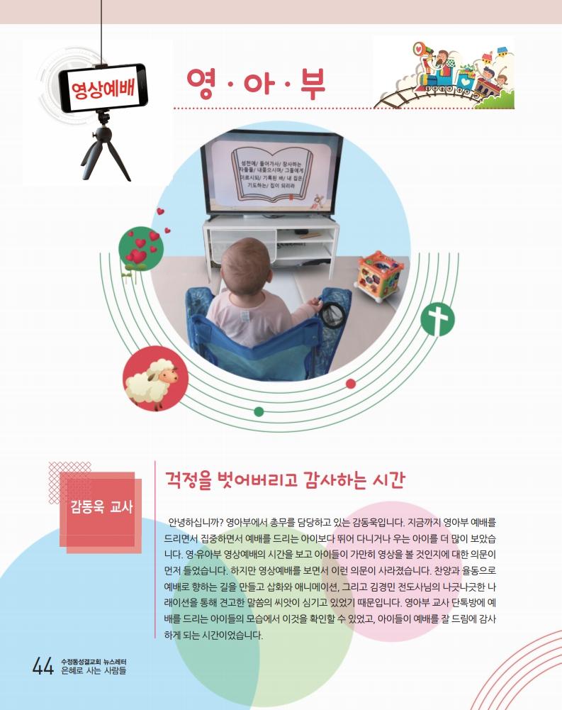 소식지최종.pdf_page_44.png
