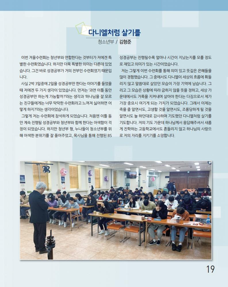 소식지최종.pdf_page_19.png