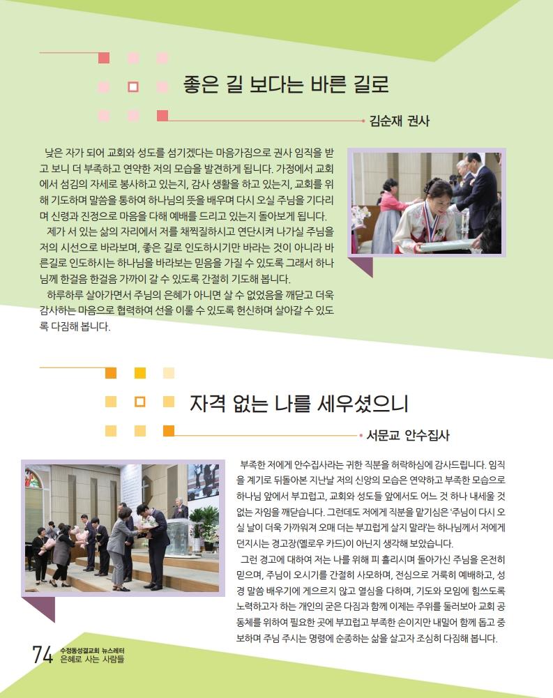 소식지최종.pdf_page_74.png