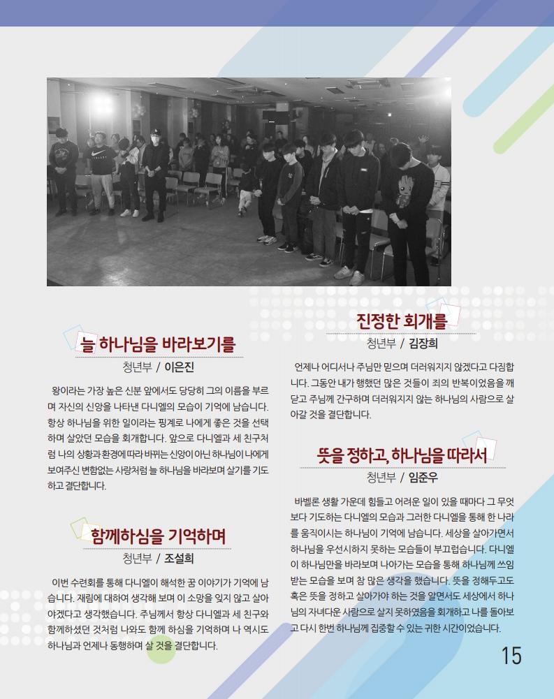 소식지최종.pdf_page_15.png