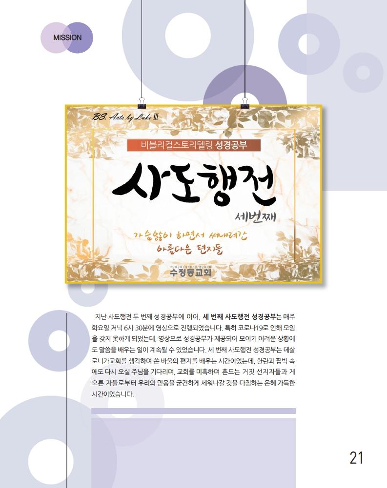 소식지최종.pdf_page_21.png