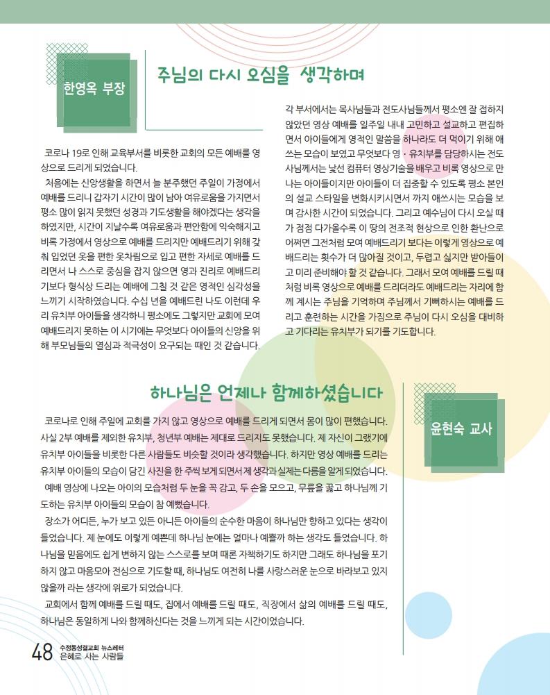 소식지최종.pdf_page_48.png