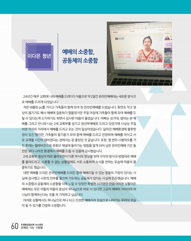 소식지최종.pdf_page_60.png