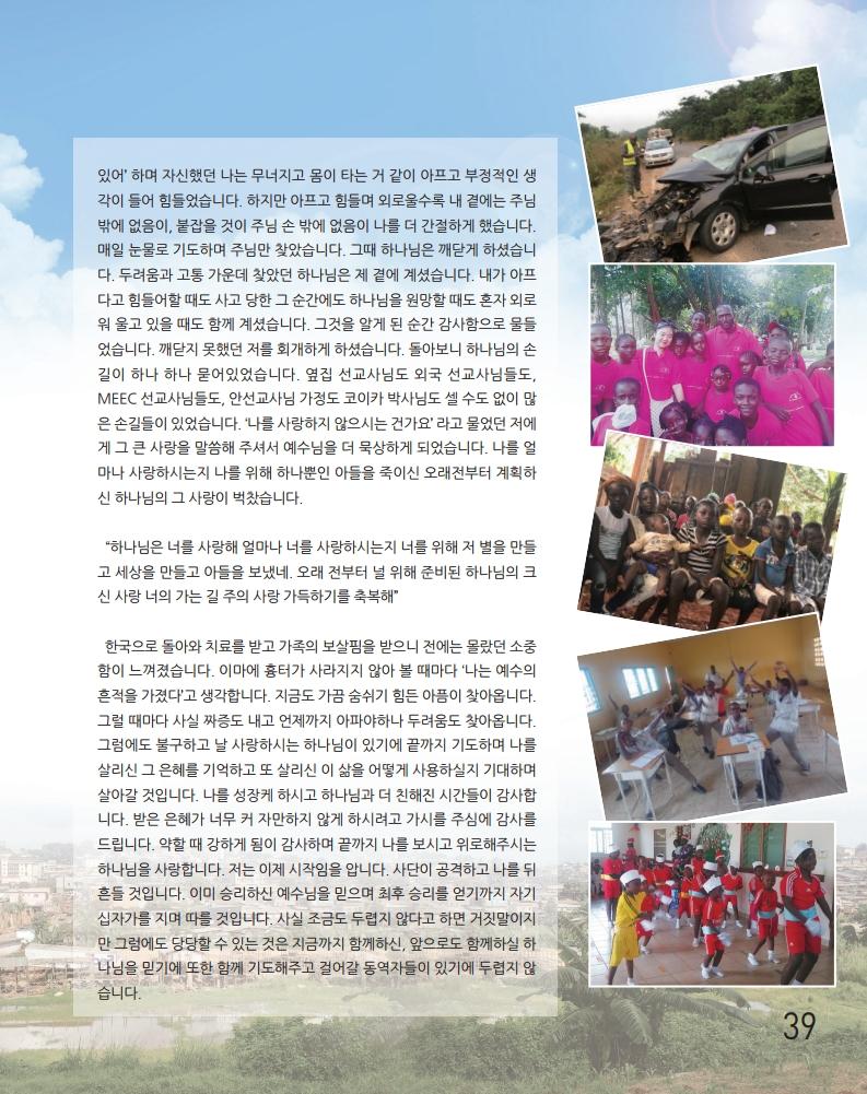 소식지최종.pdf_page_39.png