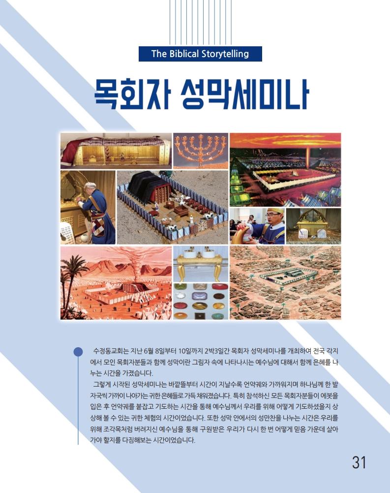 소식지최종.pdf_page_31.png