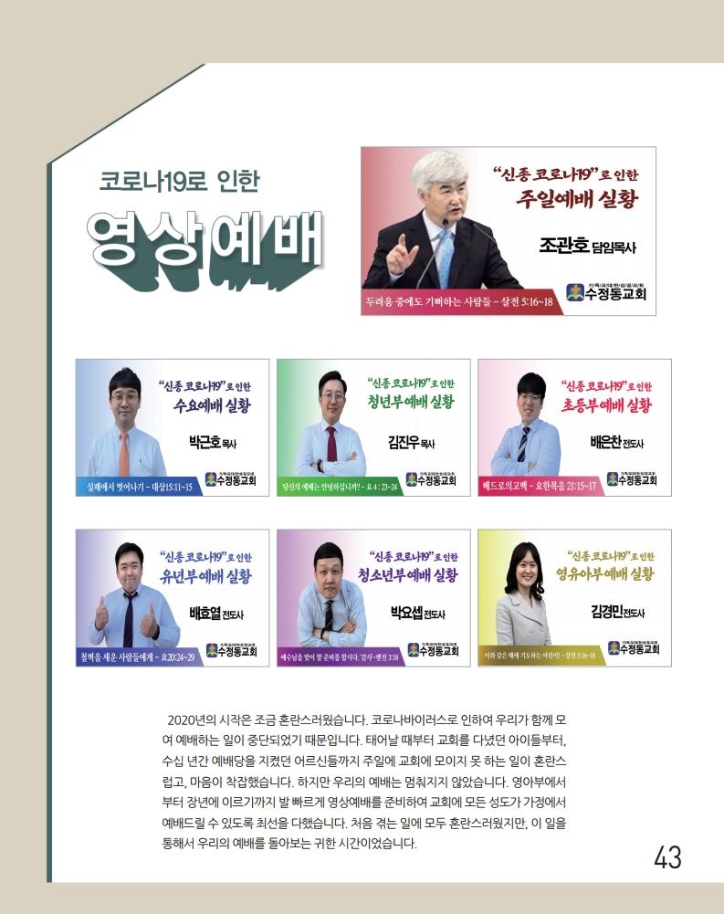 소식지최종.pdf_page_43.png