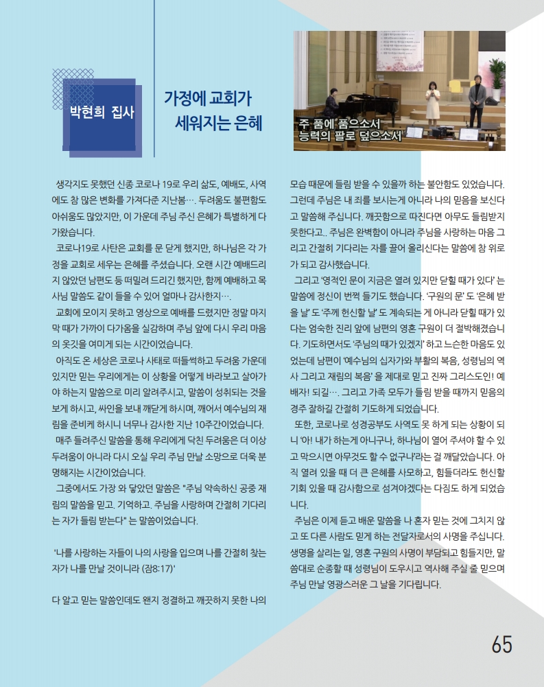 소식지최종.pdf_page_65.png