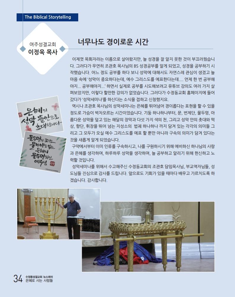 소식지최종.pdf_page_34.png