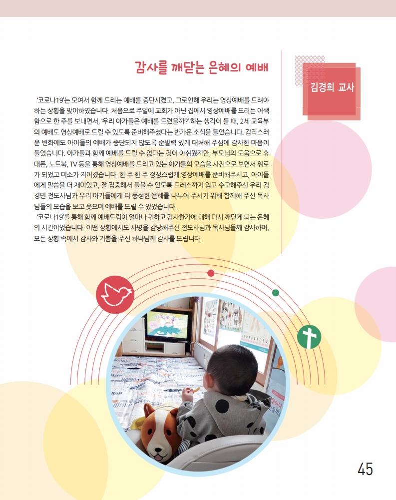 소식지최종.pdf_page_45.png