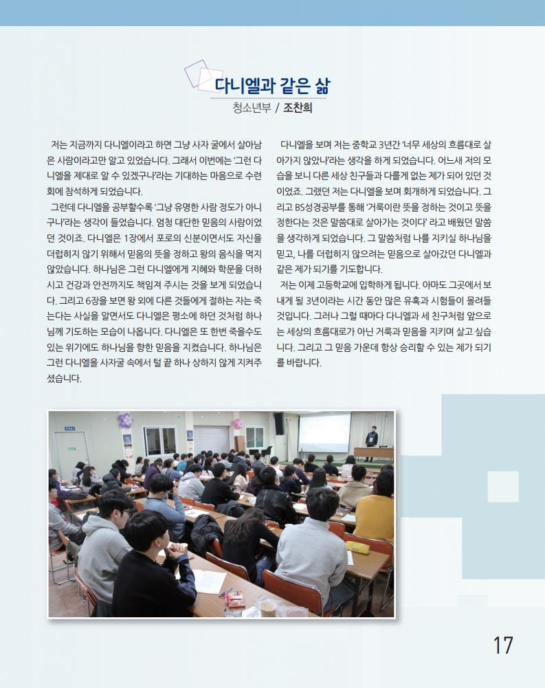소식지최종.pdf_page_17.png