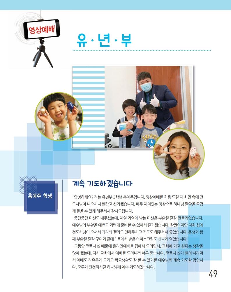 소식지최종.pdf_page_49.png