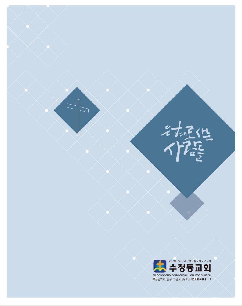 소식지최종.pdf_page_76.png