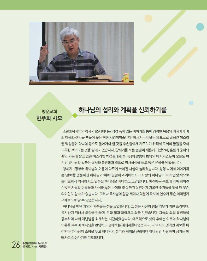 소식지최종.pdf_page_26.png