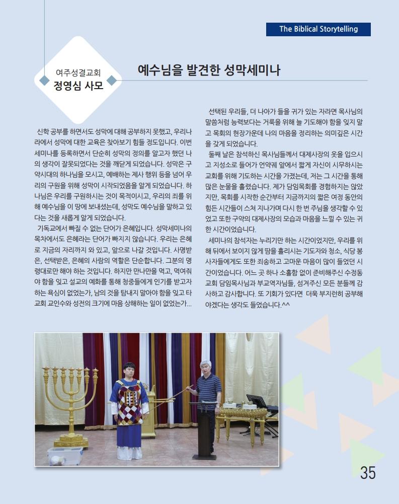 소식지최종.pdf_page_35.png