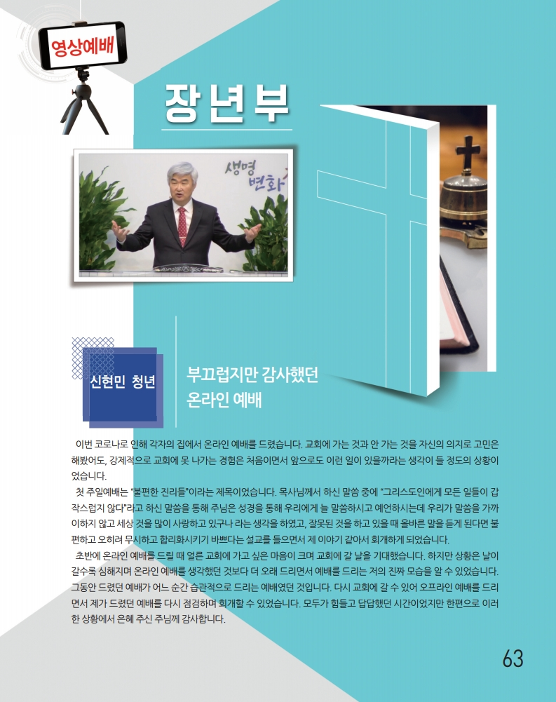 소식지최종.pdf_page_63.png