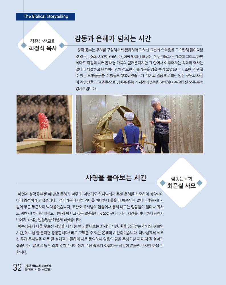 소식지최종.pdf_page_32.png