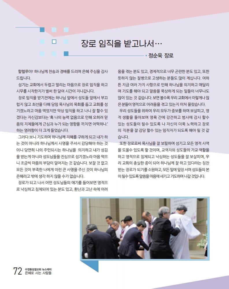 소식지최종.pdf_page_72.png