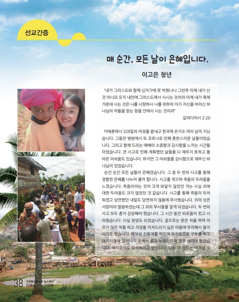 소식지최종.pdf_page_38.png