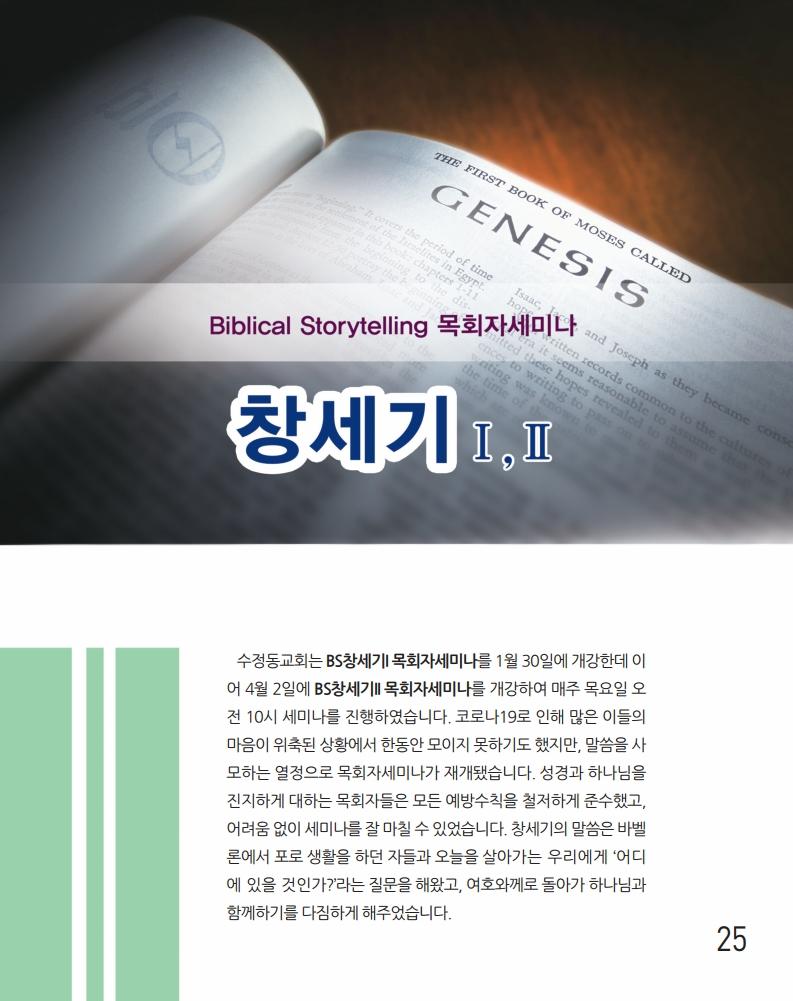 소식지최종.pdf_page_25.png