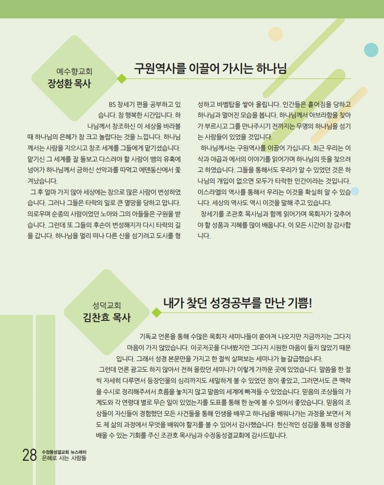 소식지최종.pdf_page_28.png