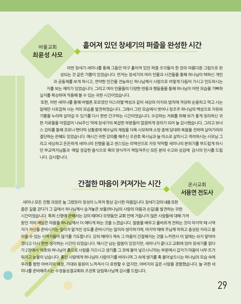 소식지최종.pdf_page_29.png