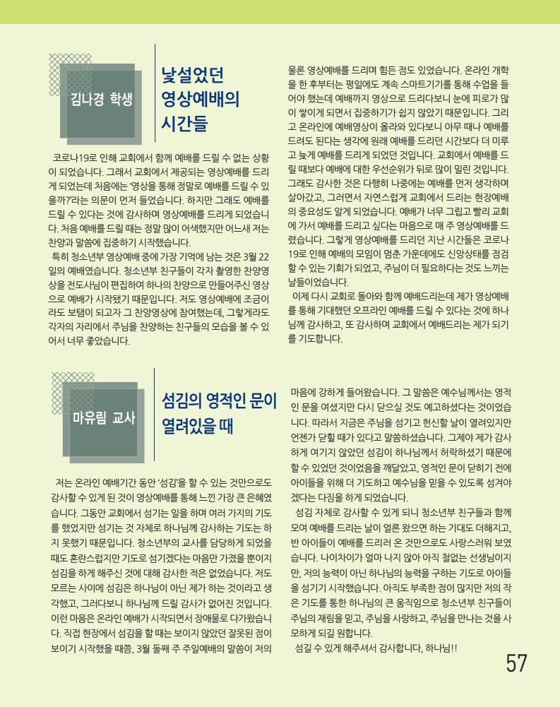 소식지최종.pdf_page_57.png