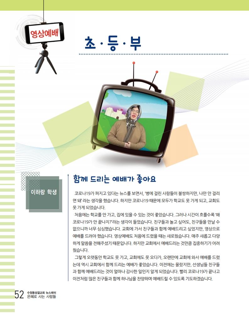 소식지최종.pdf_page_52.png