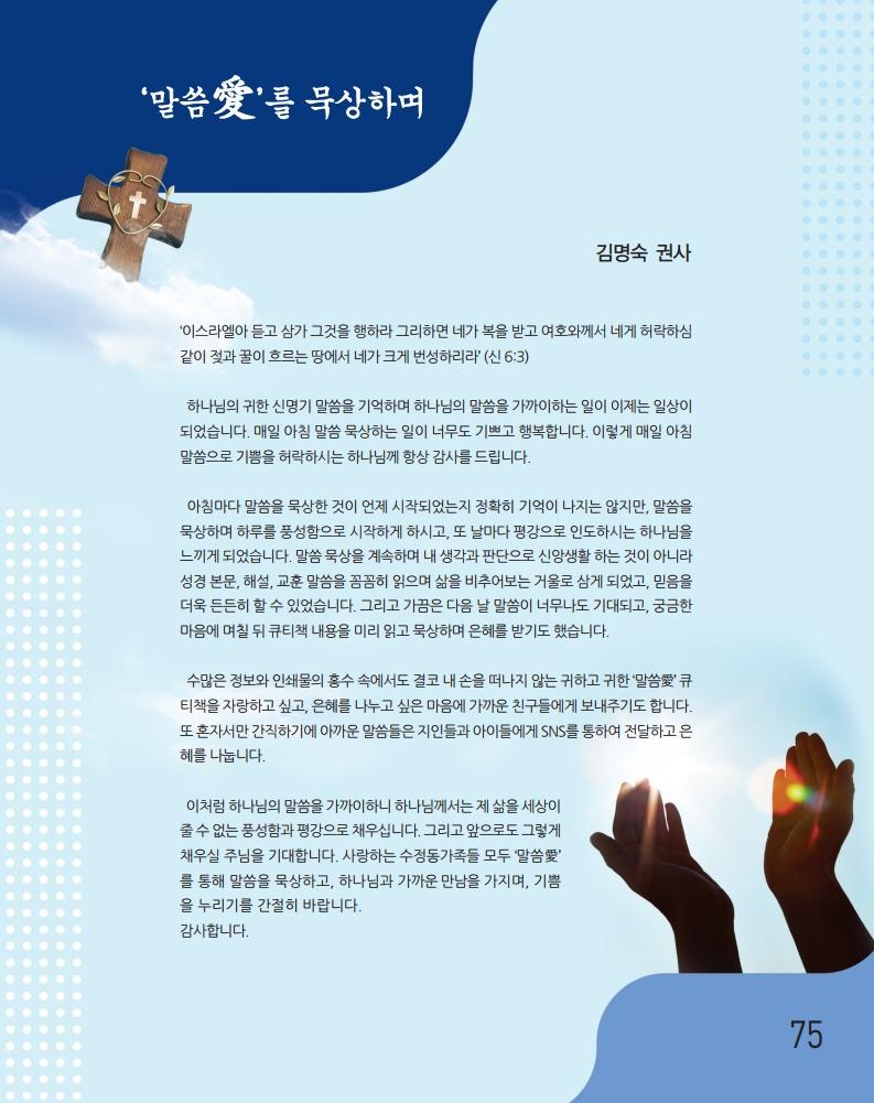 소식지최종.pdf_page_75.png