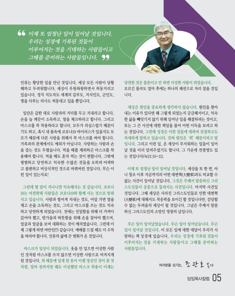 소식지최종.pdf_page_05.png