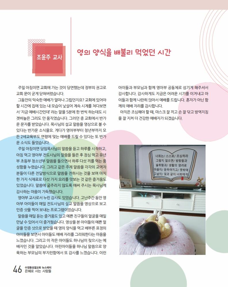 소식지최종.pdf_page_46.png