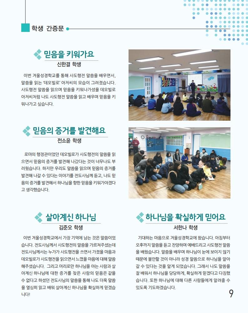 소식지최종.pdf_page_09.png
