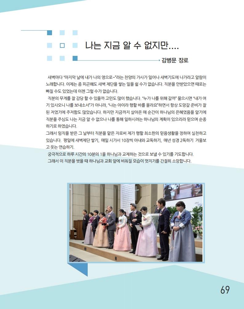 소식지최종.pdf_page_69.png