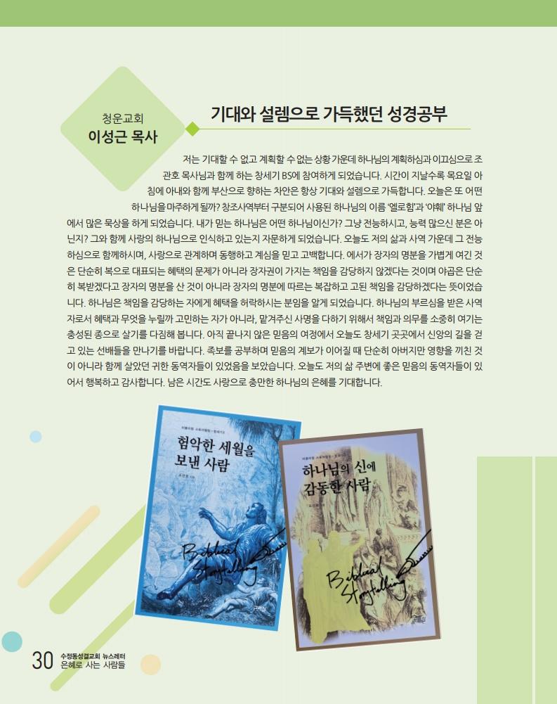 소식지최종.pdf_page_30.png