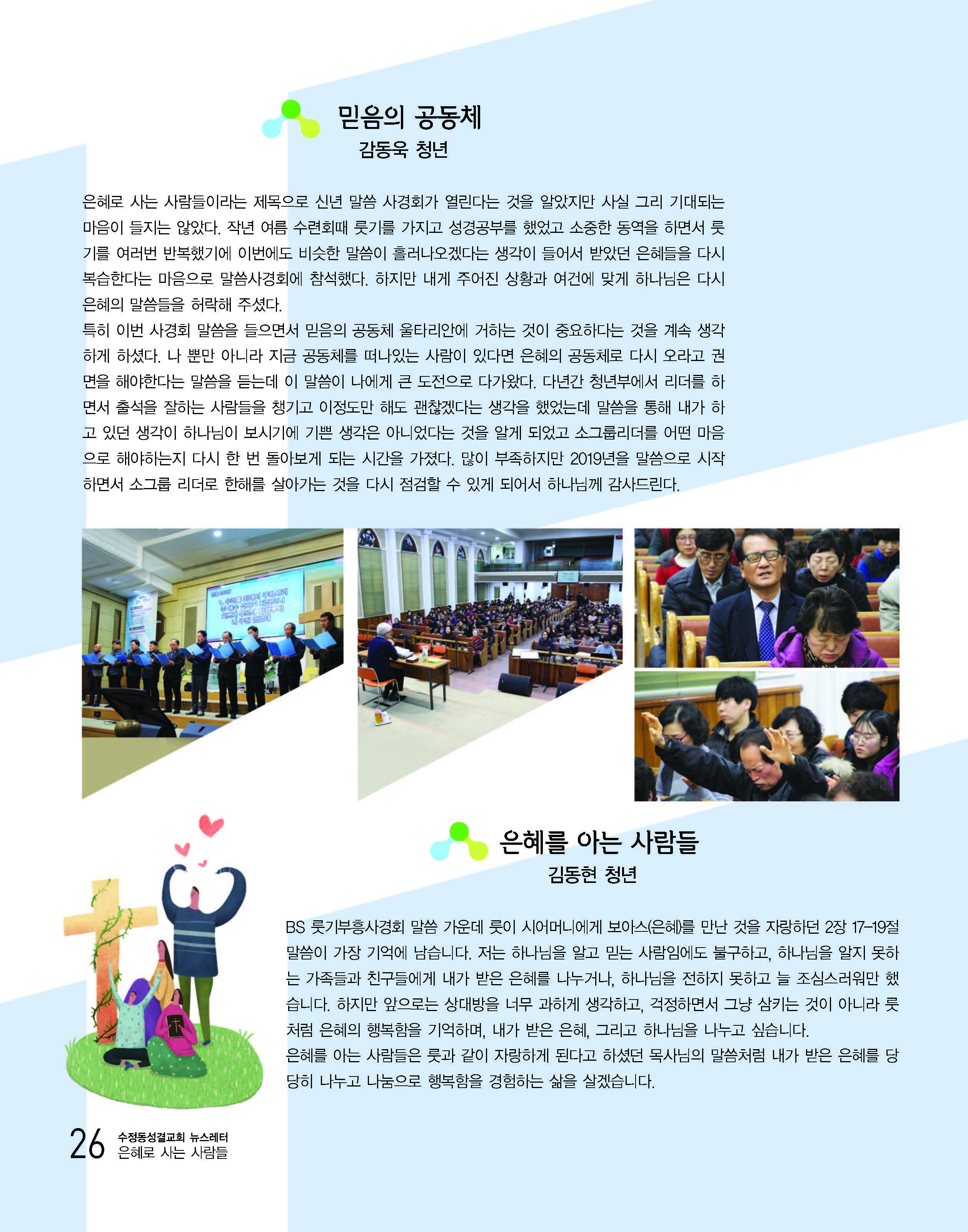 은혜로25홈피용_Page_26.jpg