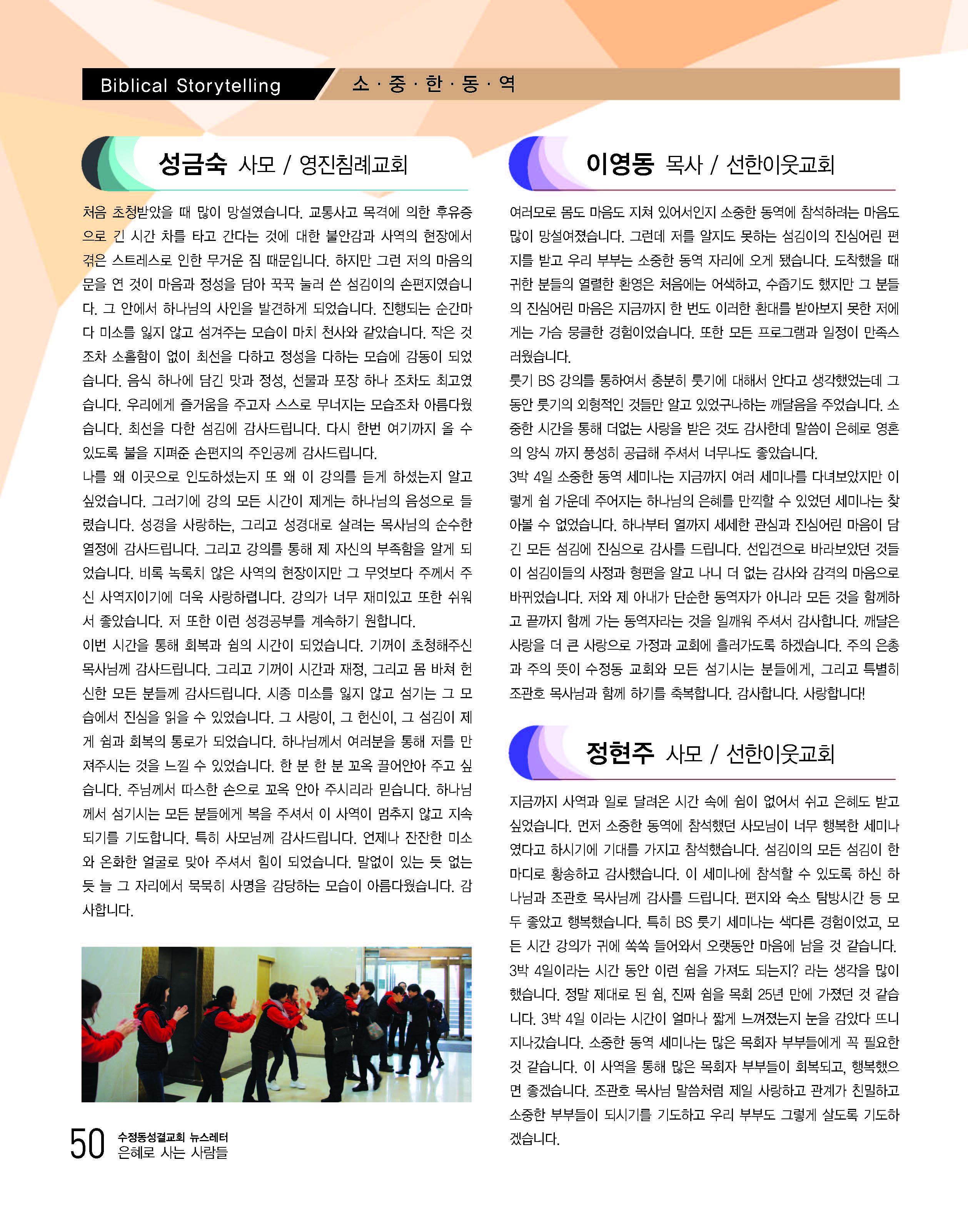 은혜로25홈피용_Page_50.jpg