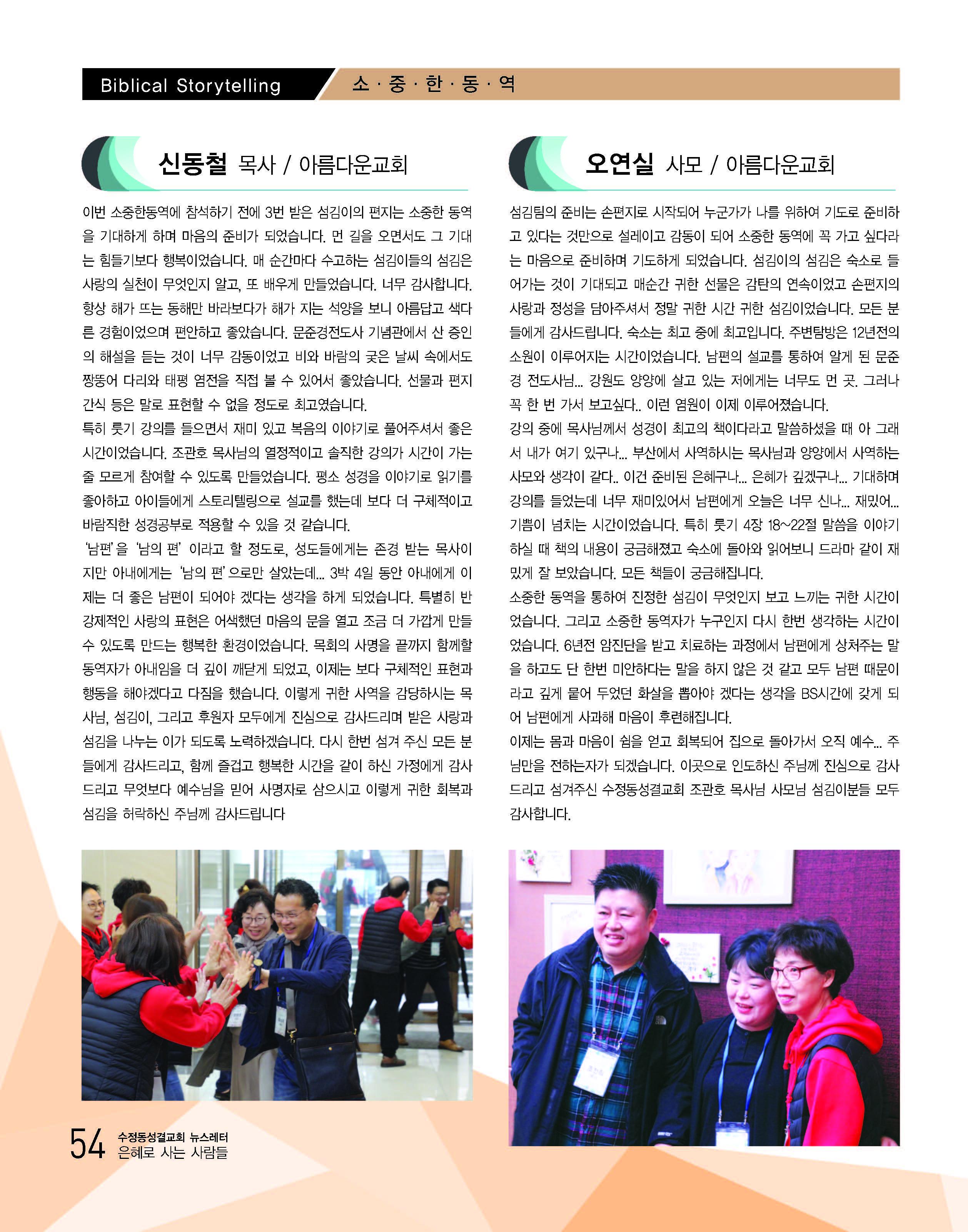 은혜로25홈피용_Page_54.jpg