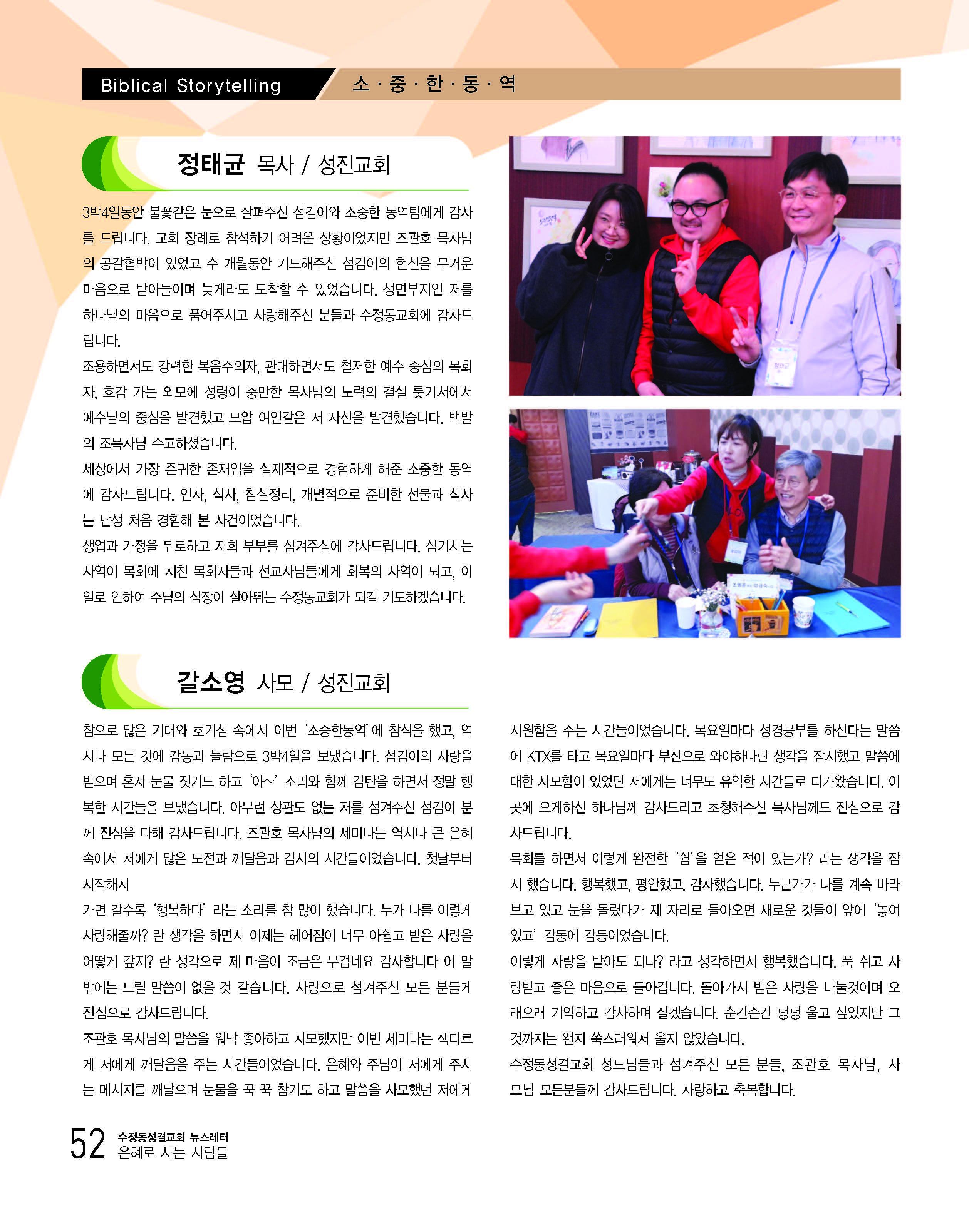 은혜로25홈피용_Page_52.jpg
