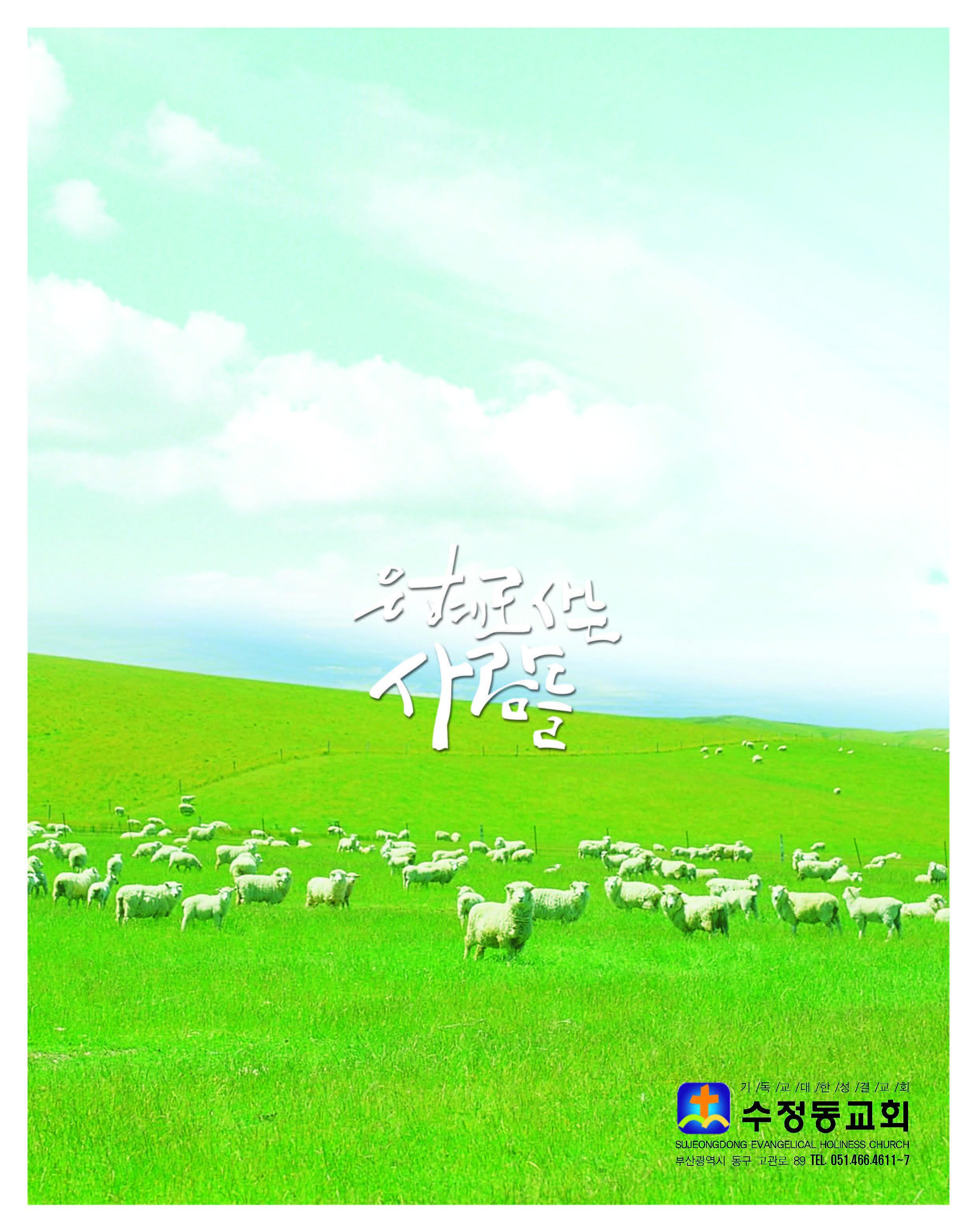 은혜로25홈피용_Page_76.jpg