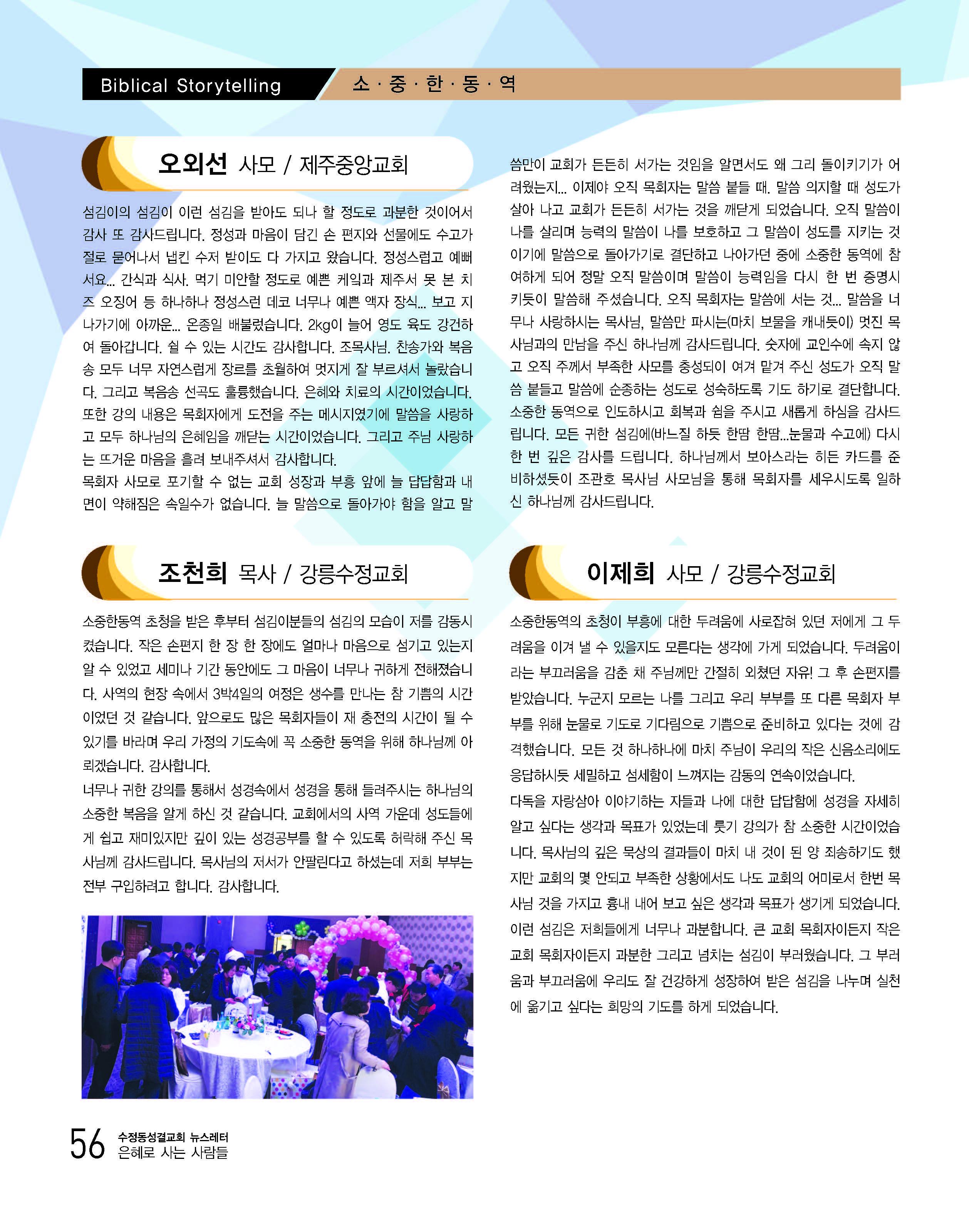 은혜로25홈피용_Page_56.jpg