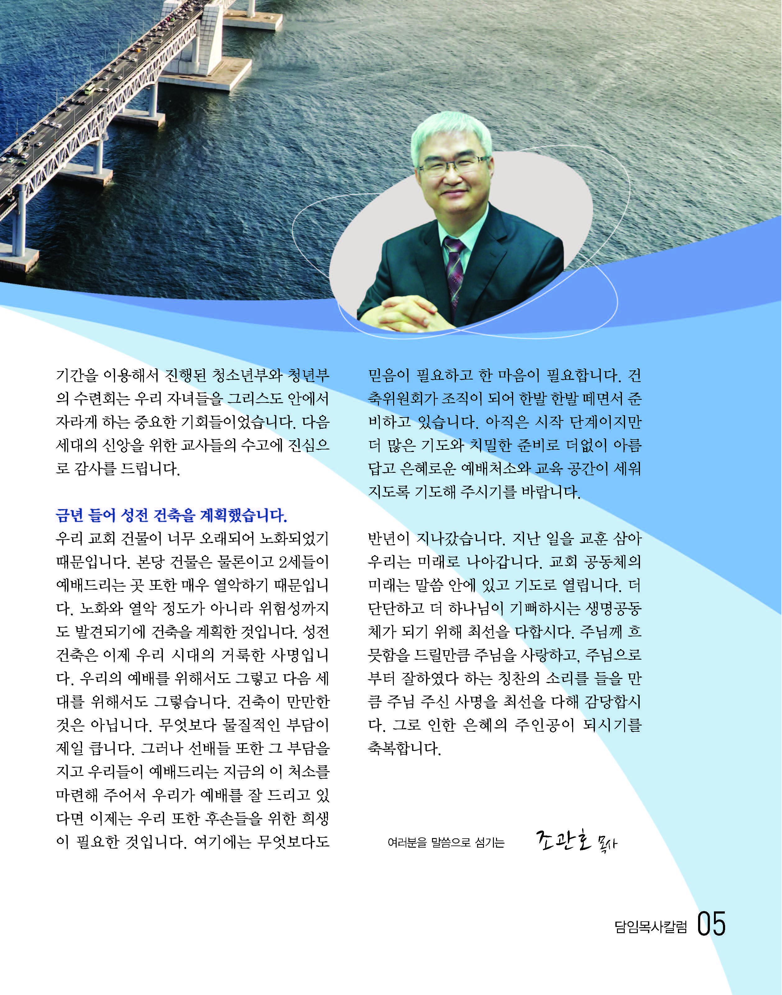 은혜로25홈피용_Page_05.jpg