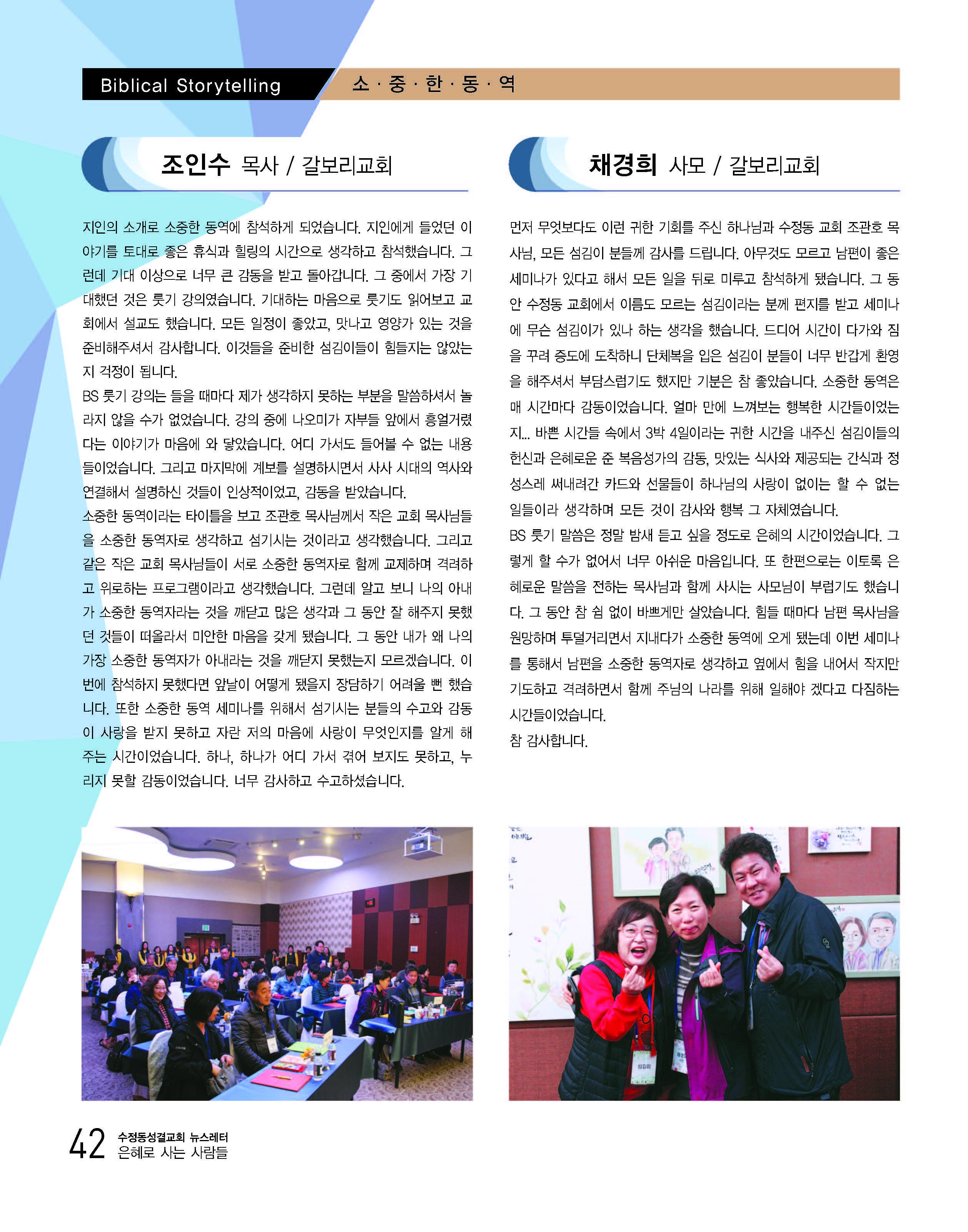 은혜로25홈피용_Page_42.jpg