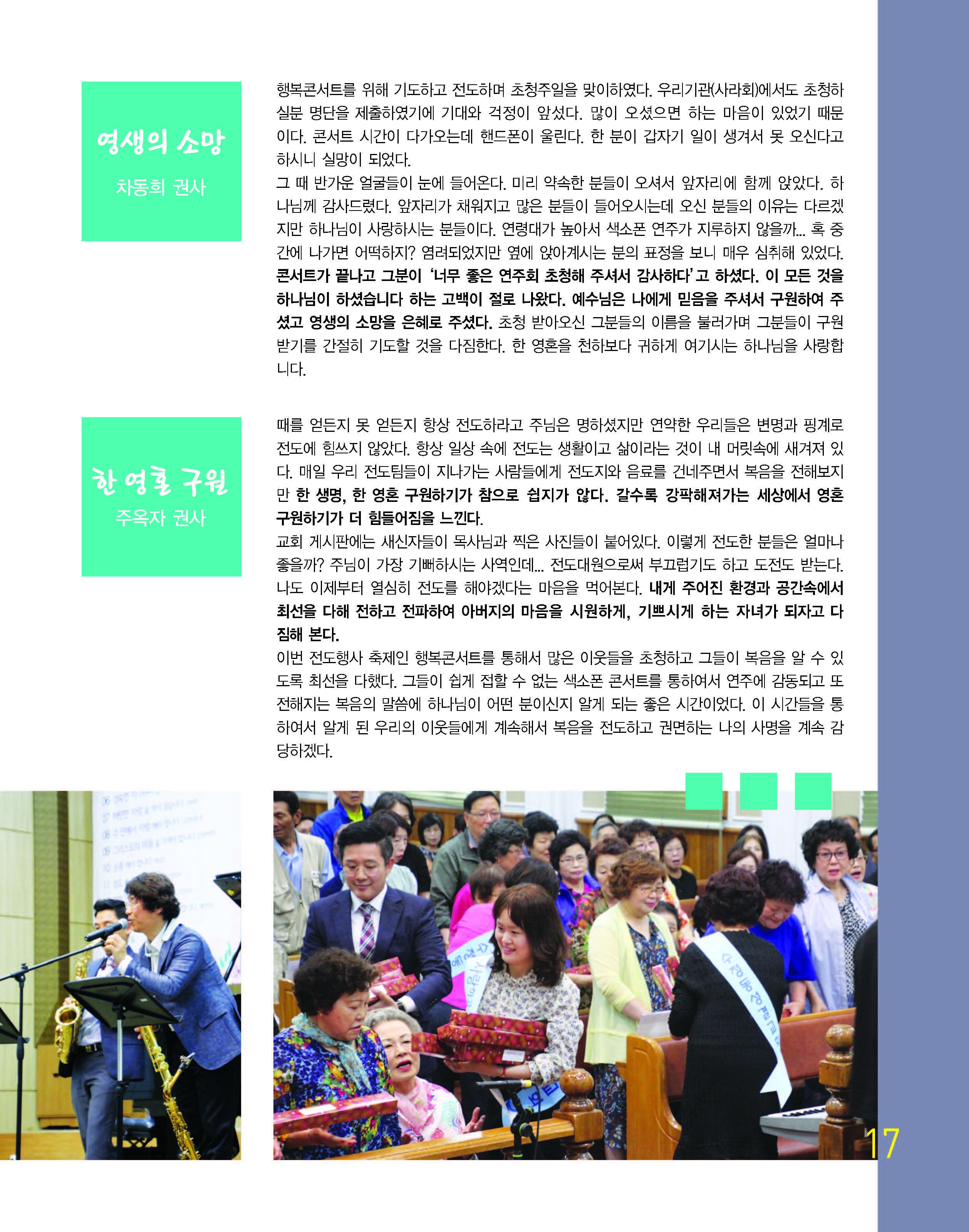 은혜로25홈피용_Page_17.jpg