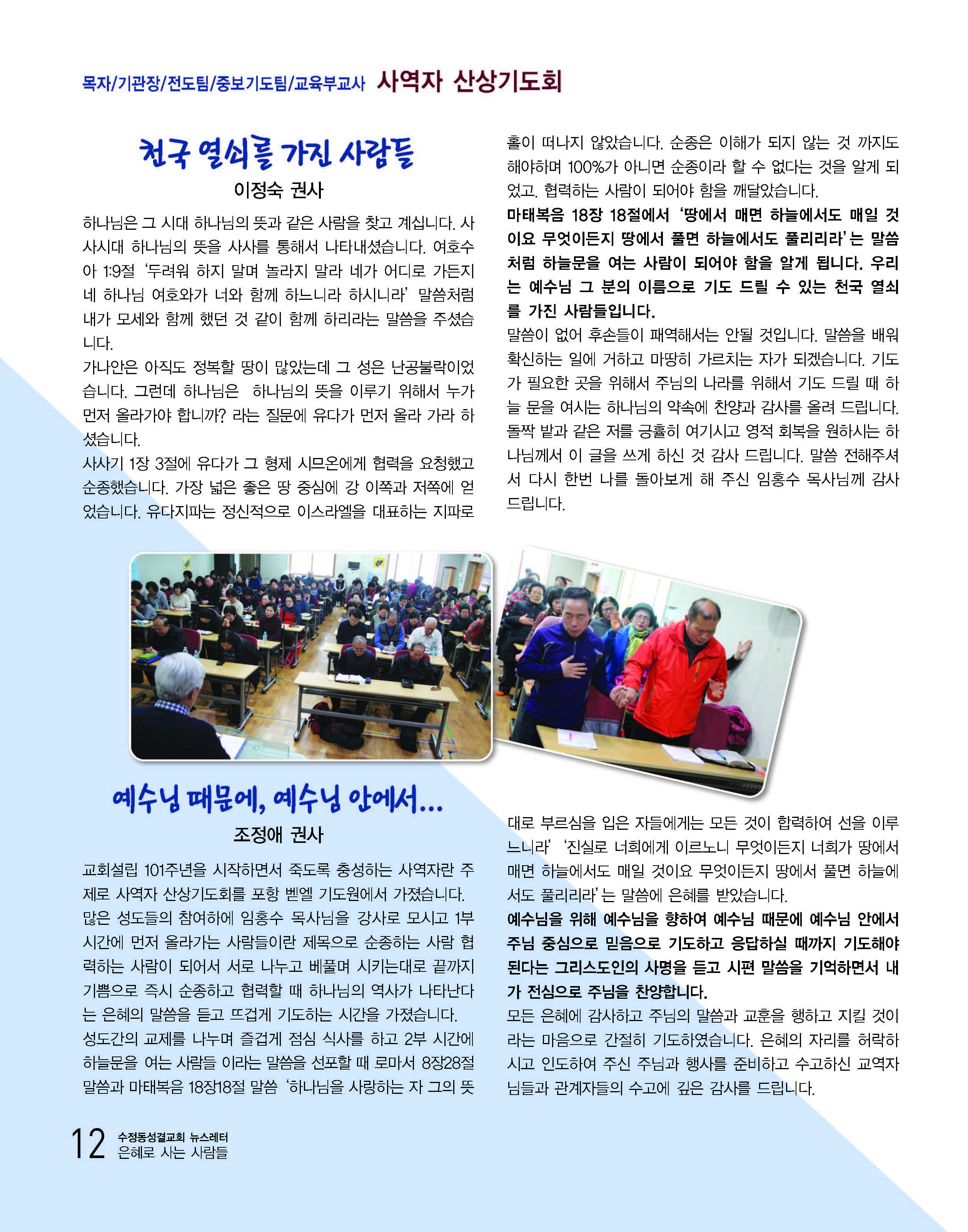 은혜로25홈피용_Page_12.jpg