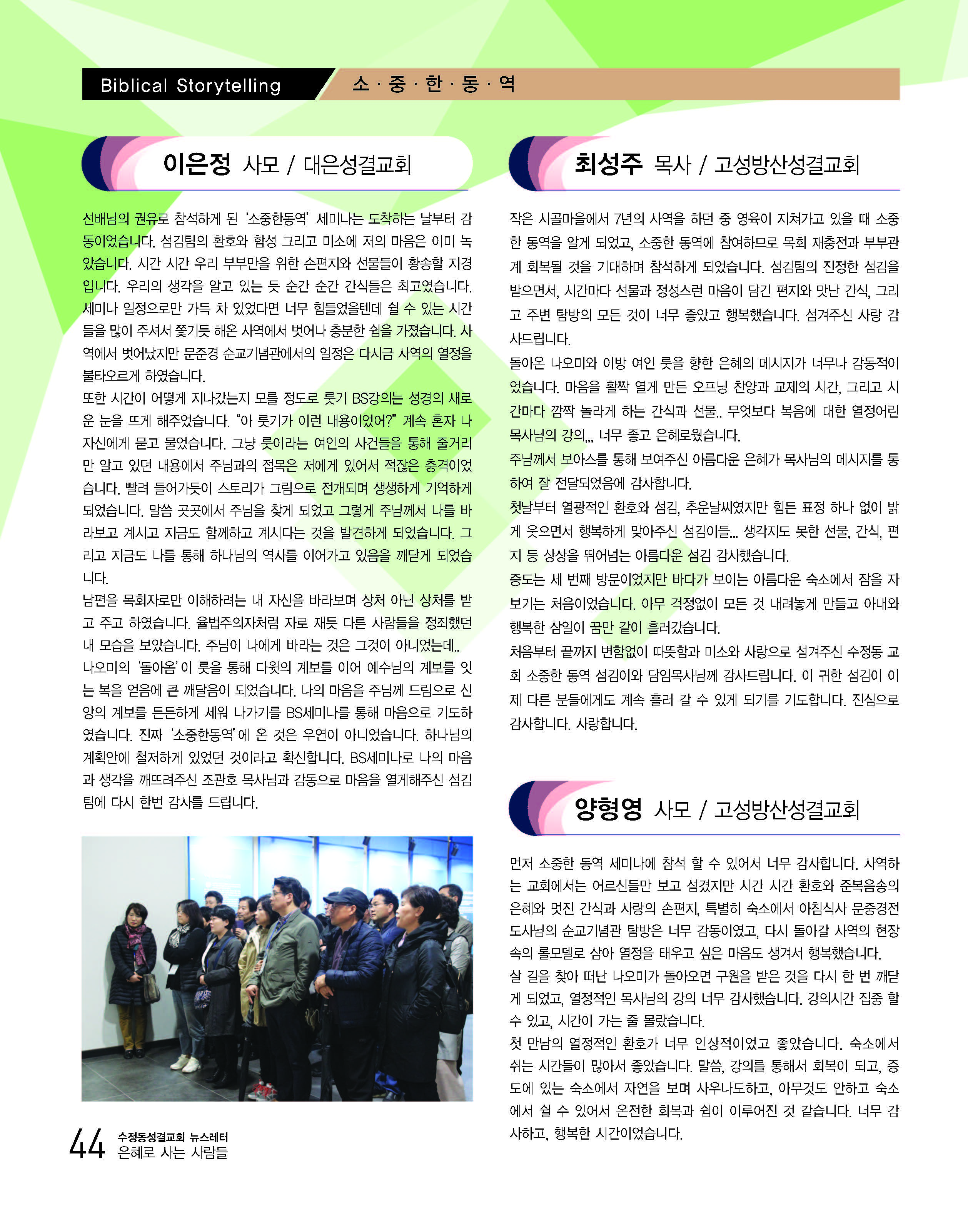 은혜로25홈피용_Page_44.jpg