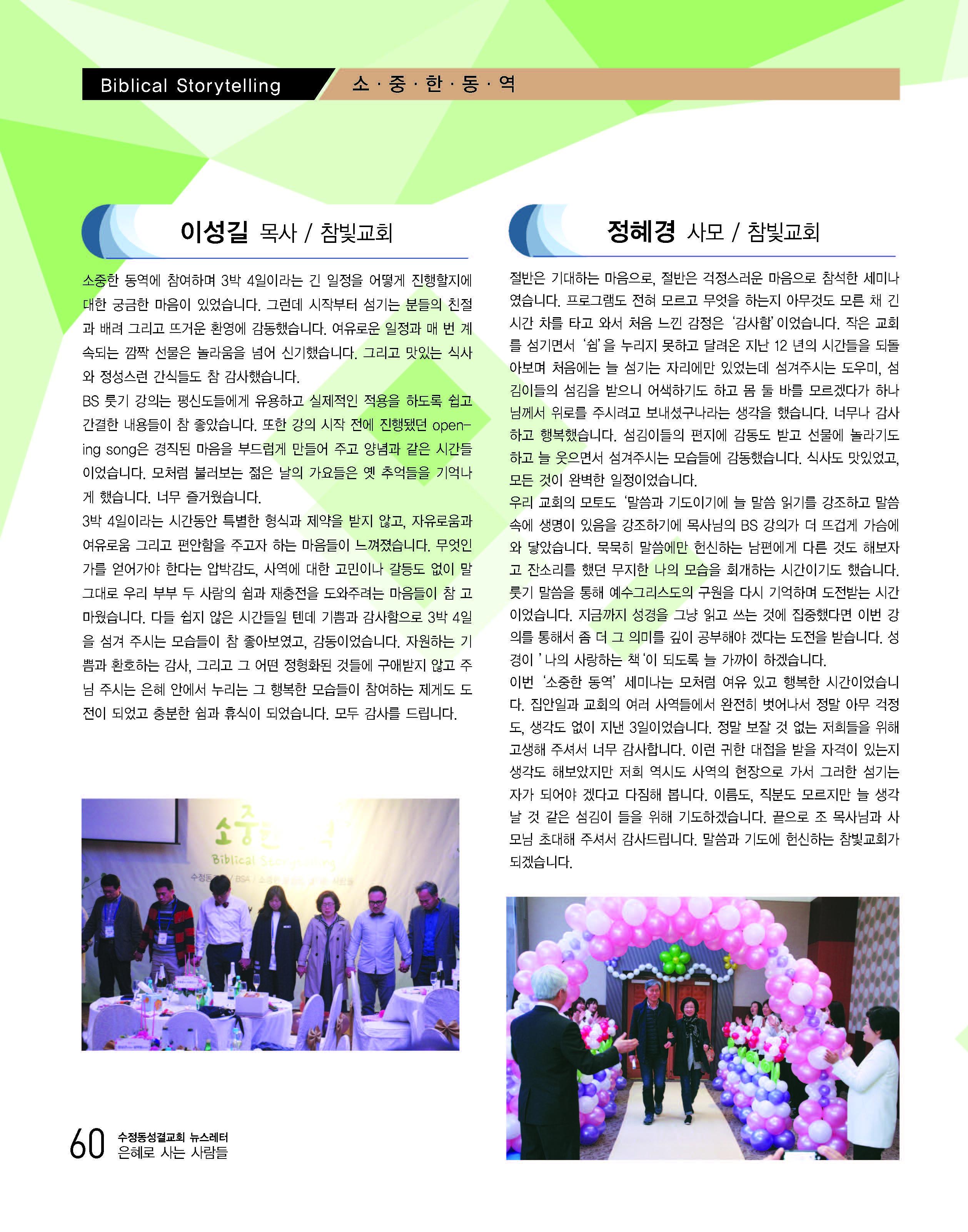 은혜로25홈피용_Page_60.jpg