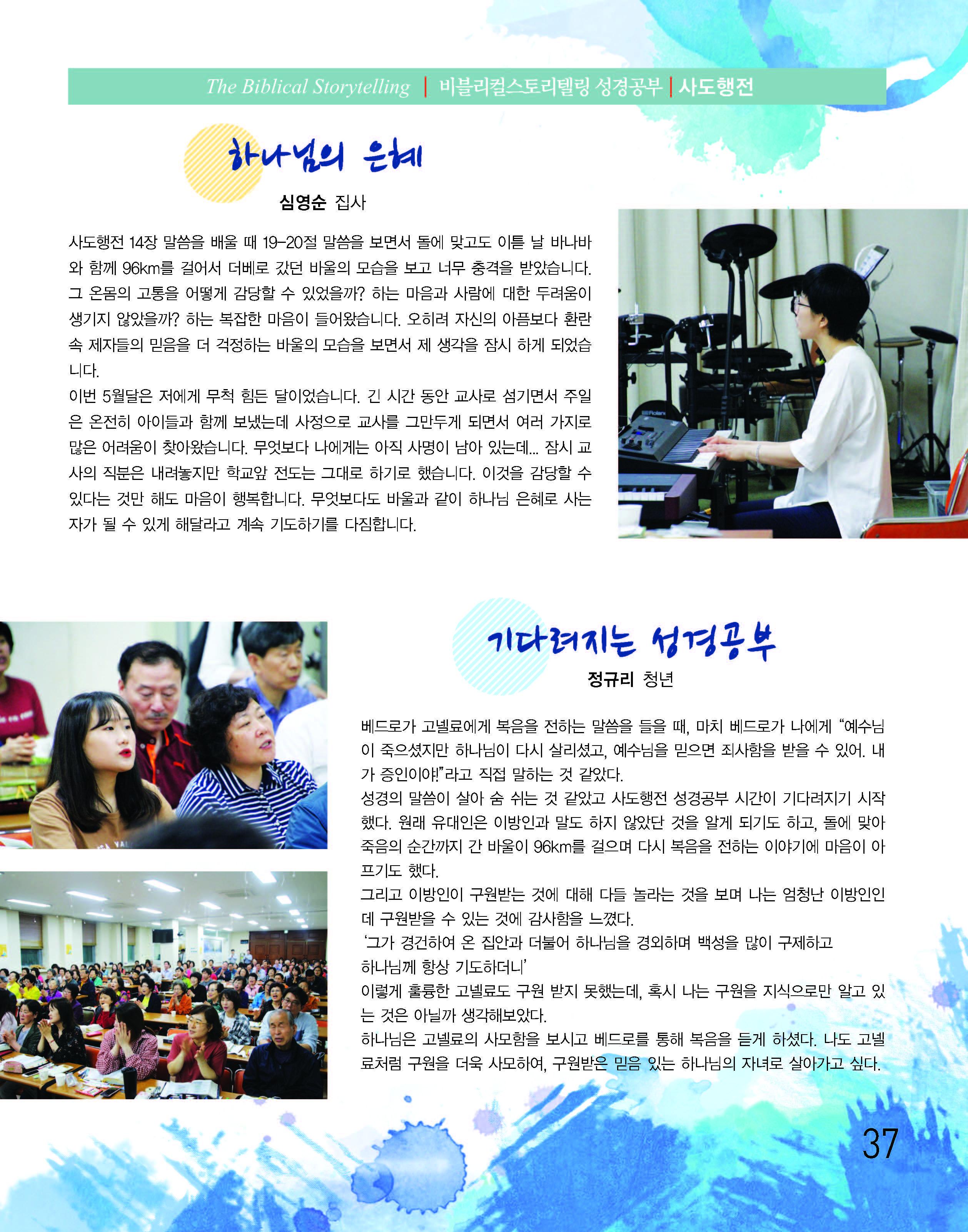 은혜로25홈피용_Page_37.jpg