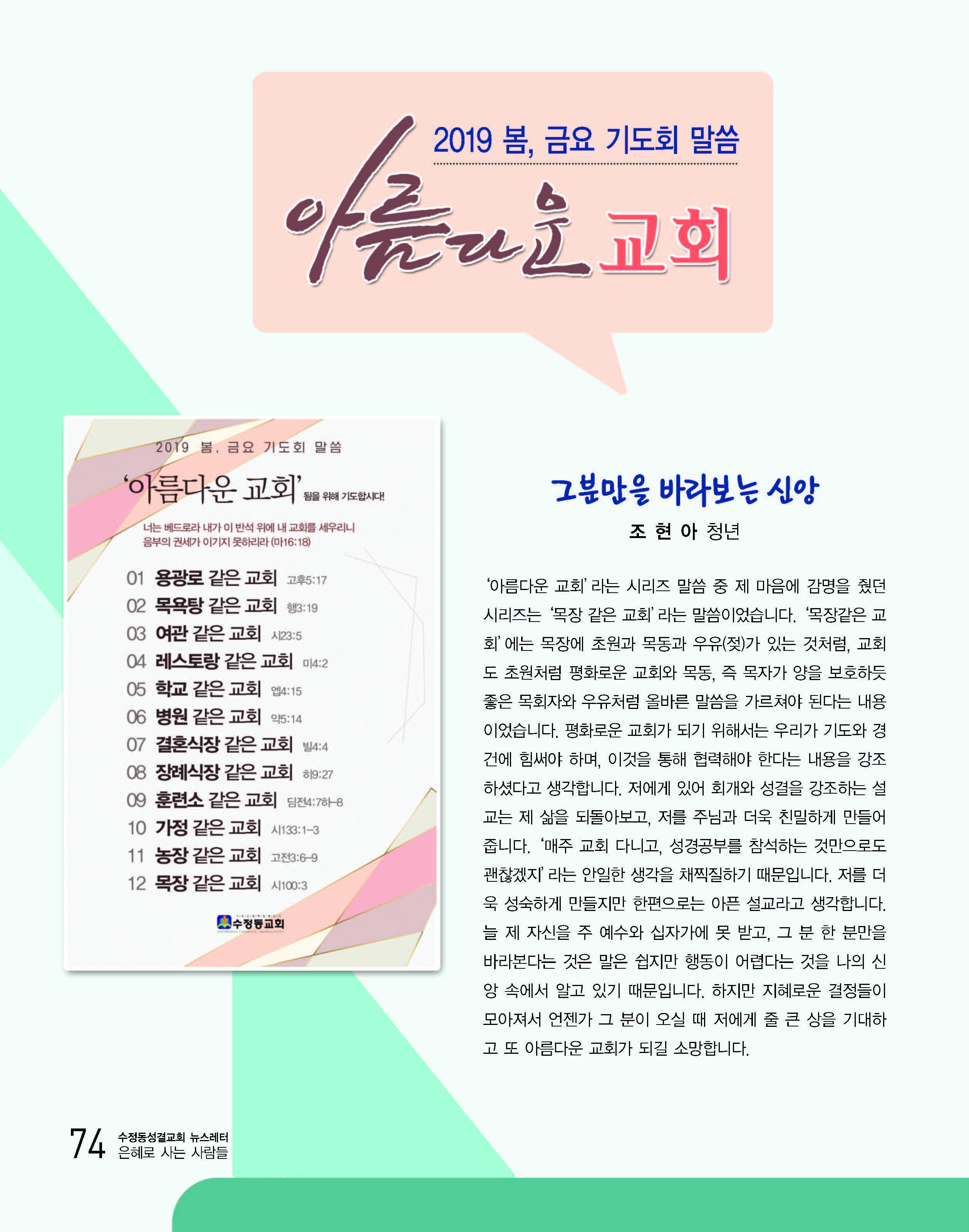 은혜로25홈피용_Page_74.jpg