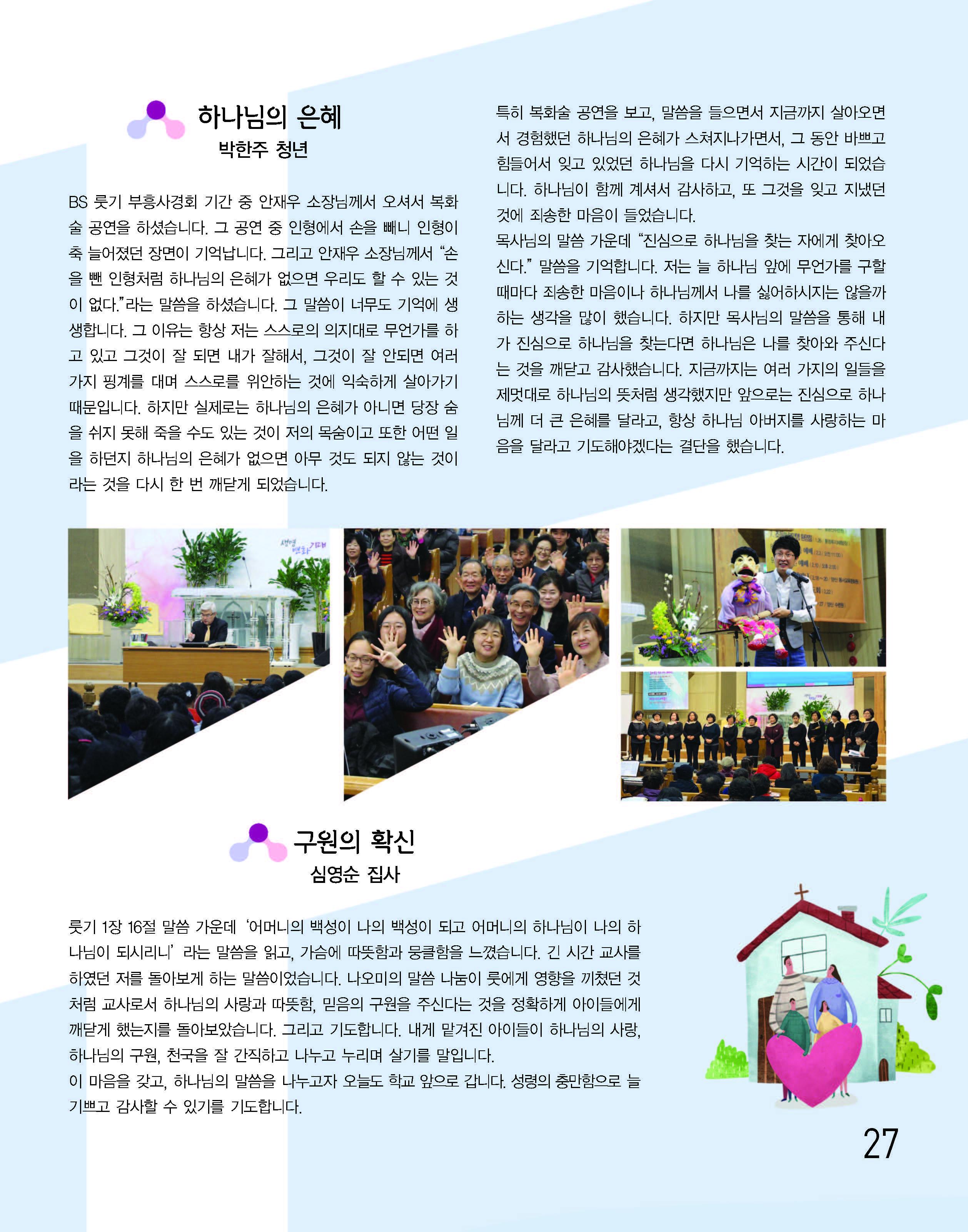 은혜로25홈피용_Page_27.jpg