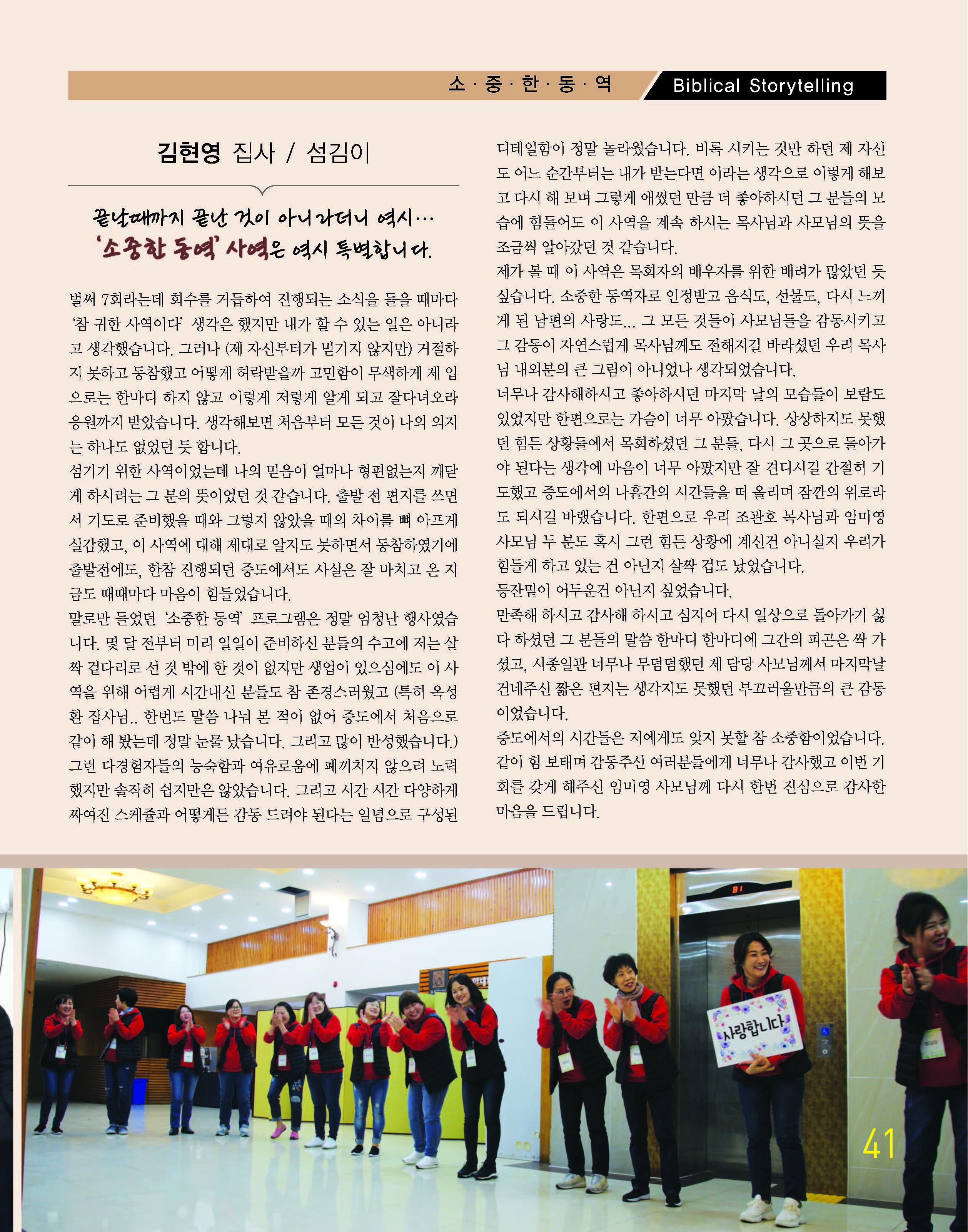 은혜로25홈피용_Page_41.jpg