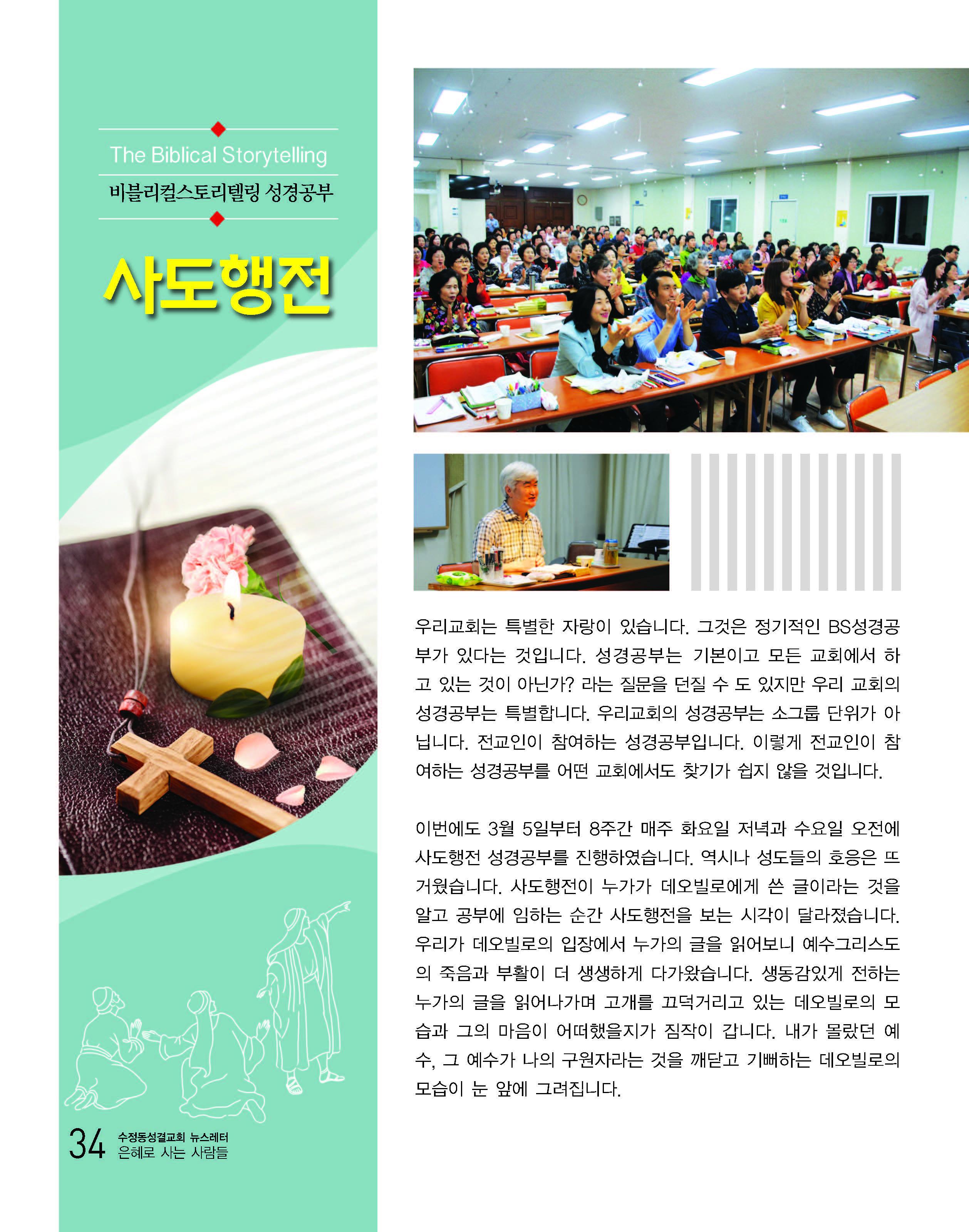 은혜로25홈피용_Page_34.jpg